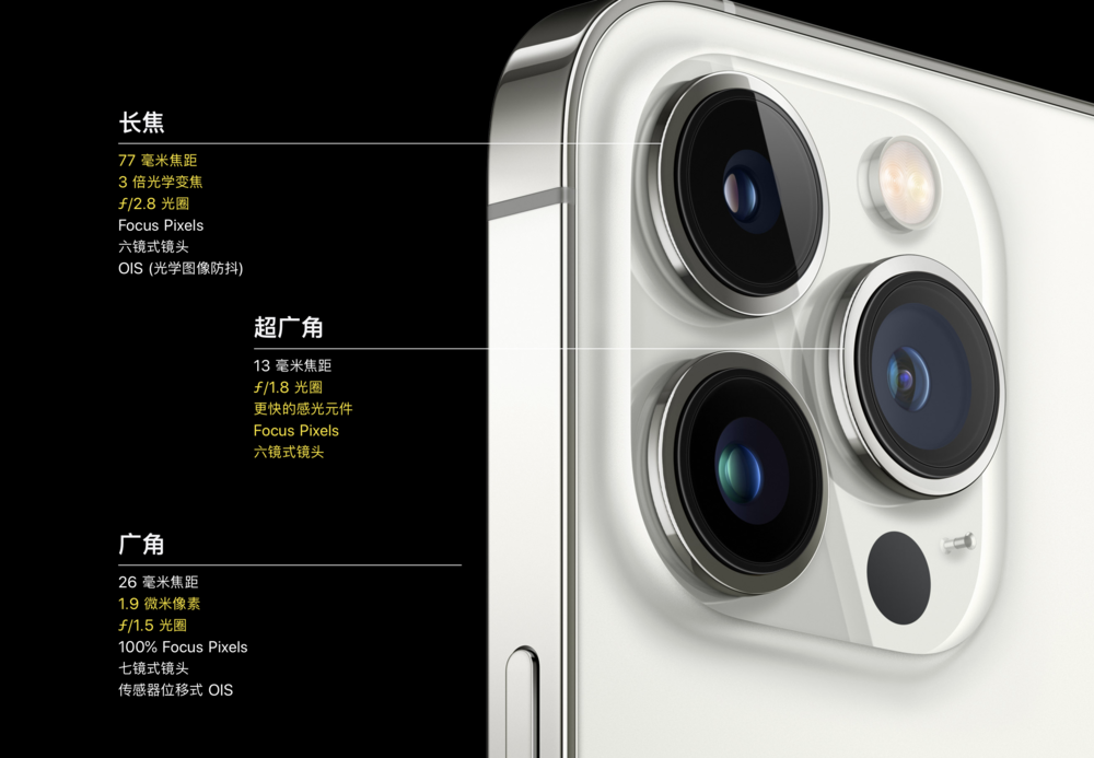 求求了,别再说苹果十三香  手机 数码 iphone 芯片 苹果 第8张