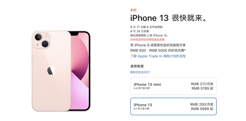 求求了,别再说苹果十三香  手机 数码 iphone 芯片 苹果 第6张