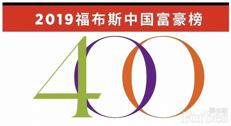 福布斯2019中国富豪榜:马云身家2701亿元蝉联榜首