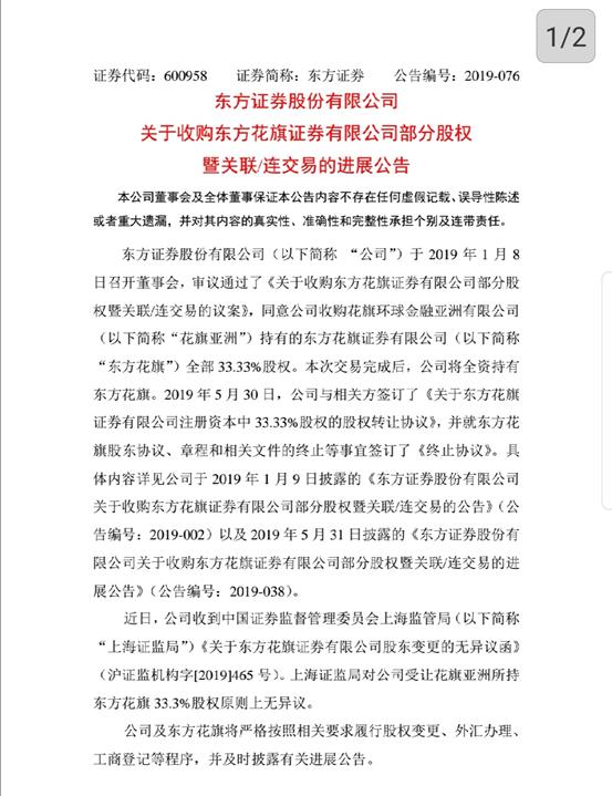 股权转让确定!东方花旗正式成为东方证券全资子公司