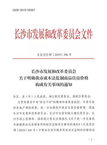 长沙市发改委回应:楼市政策没变 限购放松系误读
