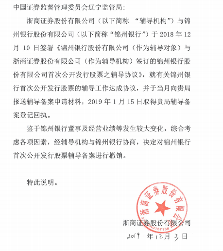 从东兴证券到浙商证券 锦州银行IPO辅导备案两度告吹