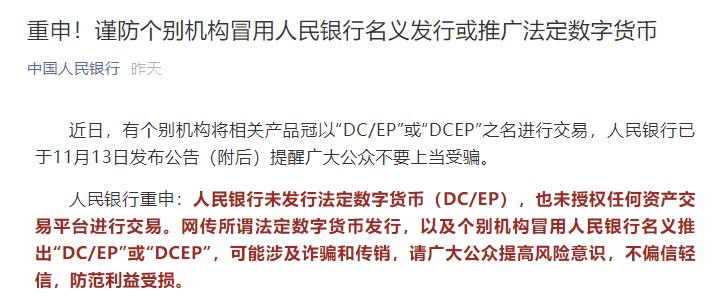 央行1个月内两次辟谣未发行法定数字货币 试点仍无期限