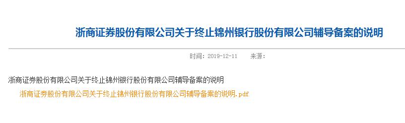 浙商证券竟也撤单了!撤销对锦州银行A股上市辅导备案,东兴证券也曾放手