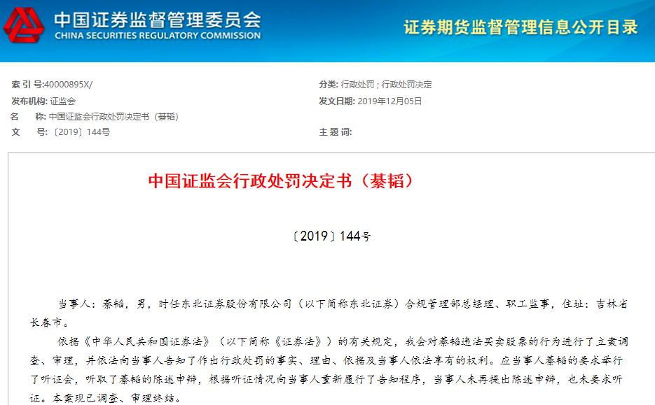 东北证券前合规部总经理违规炒股 被罚没140余万元