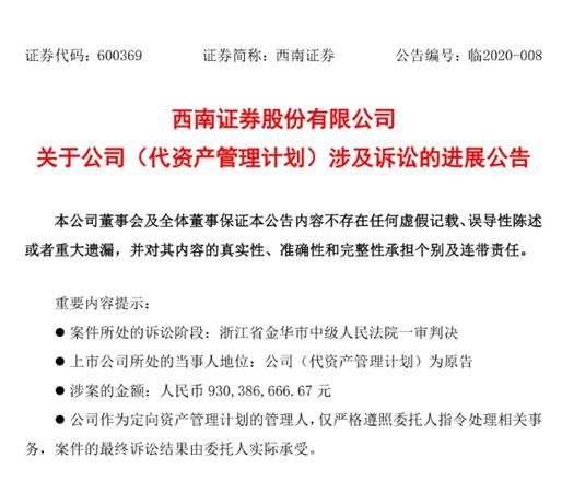 西南证券近10亿代资管计划踩雷,前浙江女首富判赔9.3亿,涉及上市公司巨亏超40亿