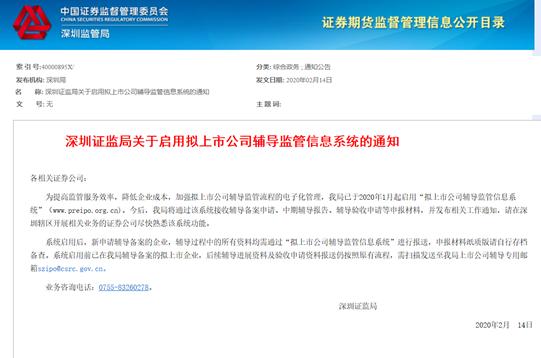 辖区开展投行业务券商注意了!深圳启用上市辅导新系统,申报材料系统接收