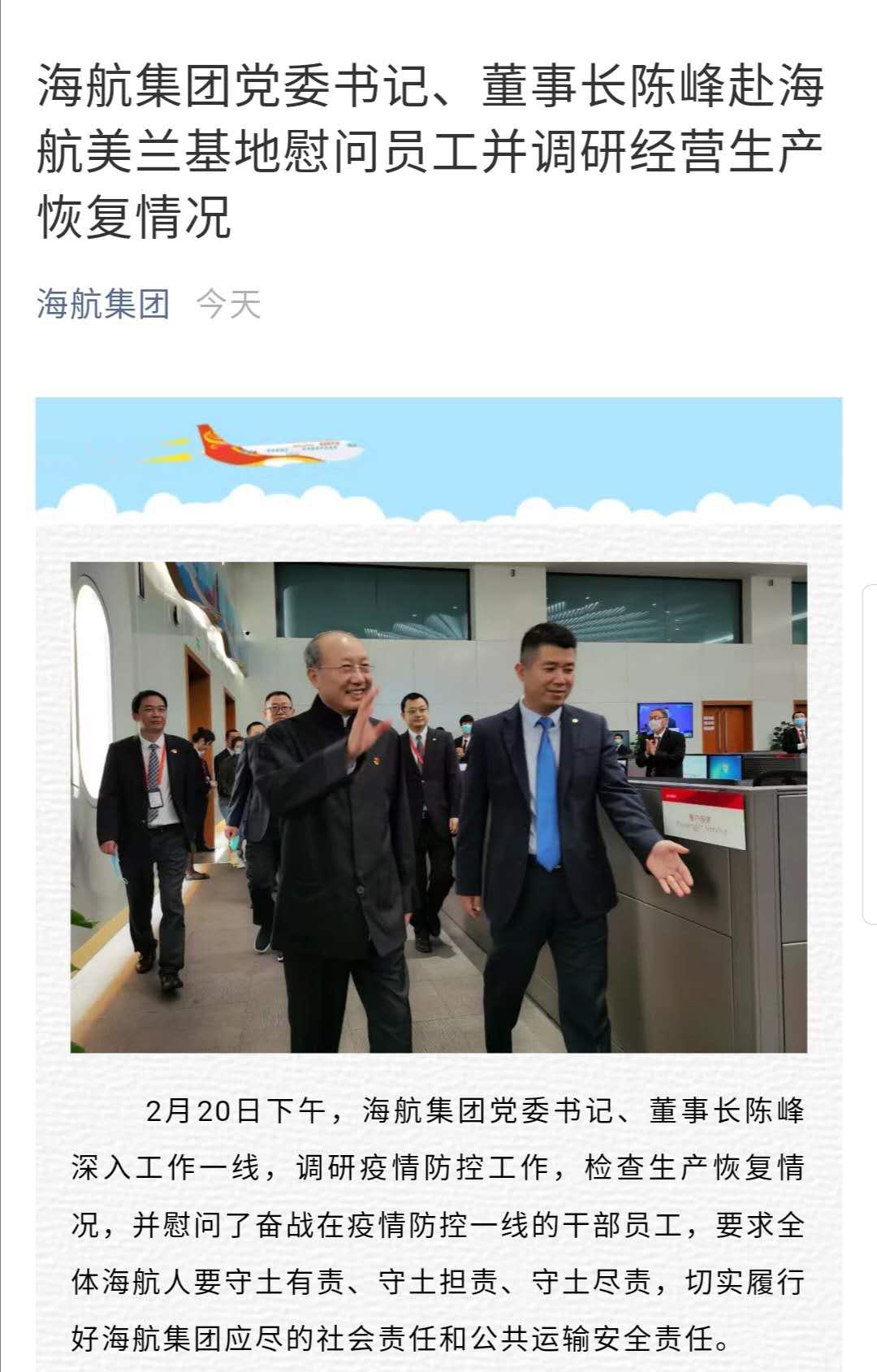 这个时点调研有深意!海航集团董事长陈峰赴美兰基地调研生产恢复情况,传言再打问号