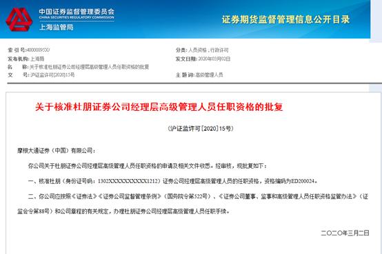 摩根大通中国又见外资背景新高管加盟,或分管投行,9名高管阵容华丽