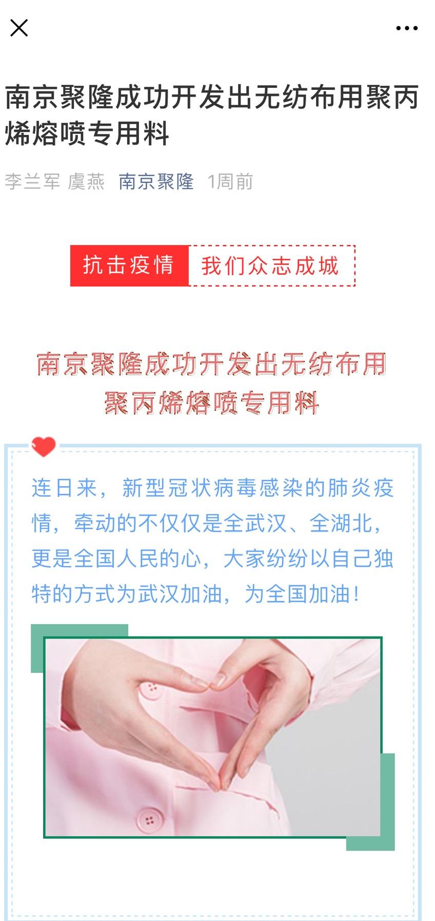 """沾边""""口罩""""三连板 南京聚隆股东精准火速减持"""