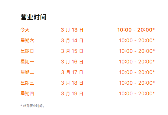 苹果42家中国门店全部恢复营业 营业时间10:00-20:00