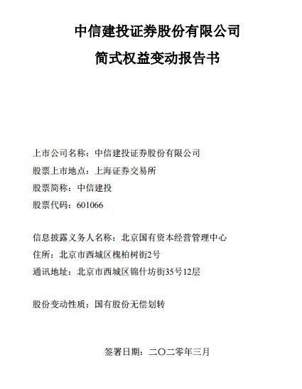 北京金控集团将成为这家券商大股东!公司2月份净利增超30%,130亿元定增刚获批