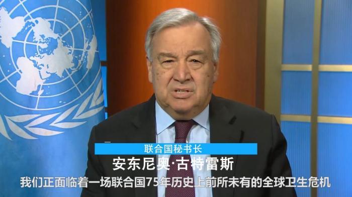 联合国秘书长:疫情危机前所未有 全球经济衰退或破纪录