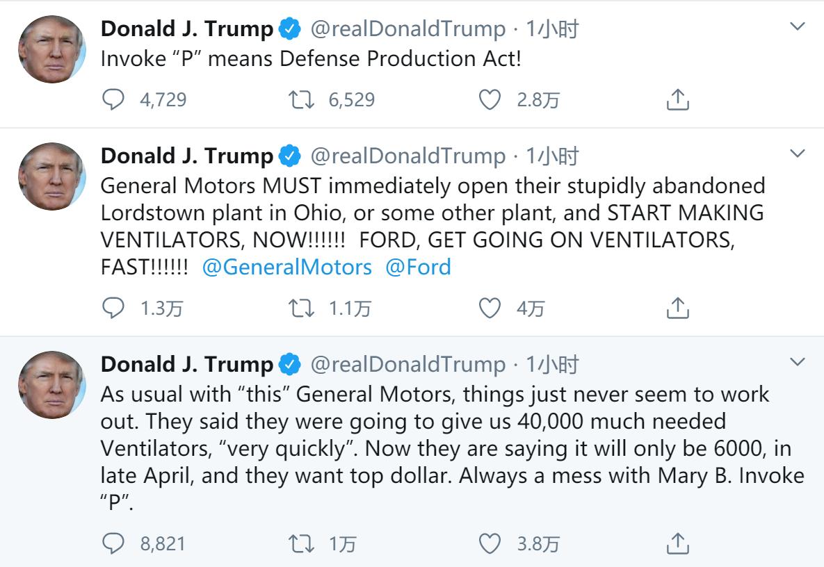 """特朗普""""催促""""通用汽车生产呼吸机:现在、立刻、马上复工"""