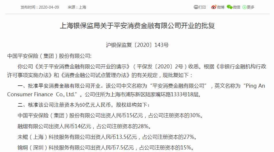 中国平安消费金融牌照获批 陆金所三关联公司持股70%