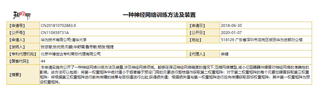 华为有意布局忆阻器芯片  国际唯一量产企业正寻2千万A轮融资