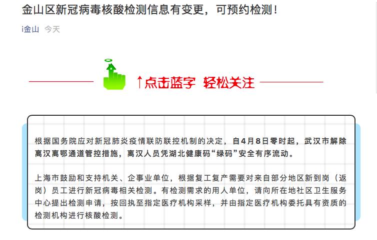 京、沪接连发布新冠病毒核酸检测新政 复工检测需求或增加