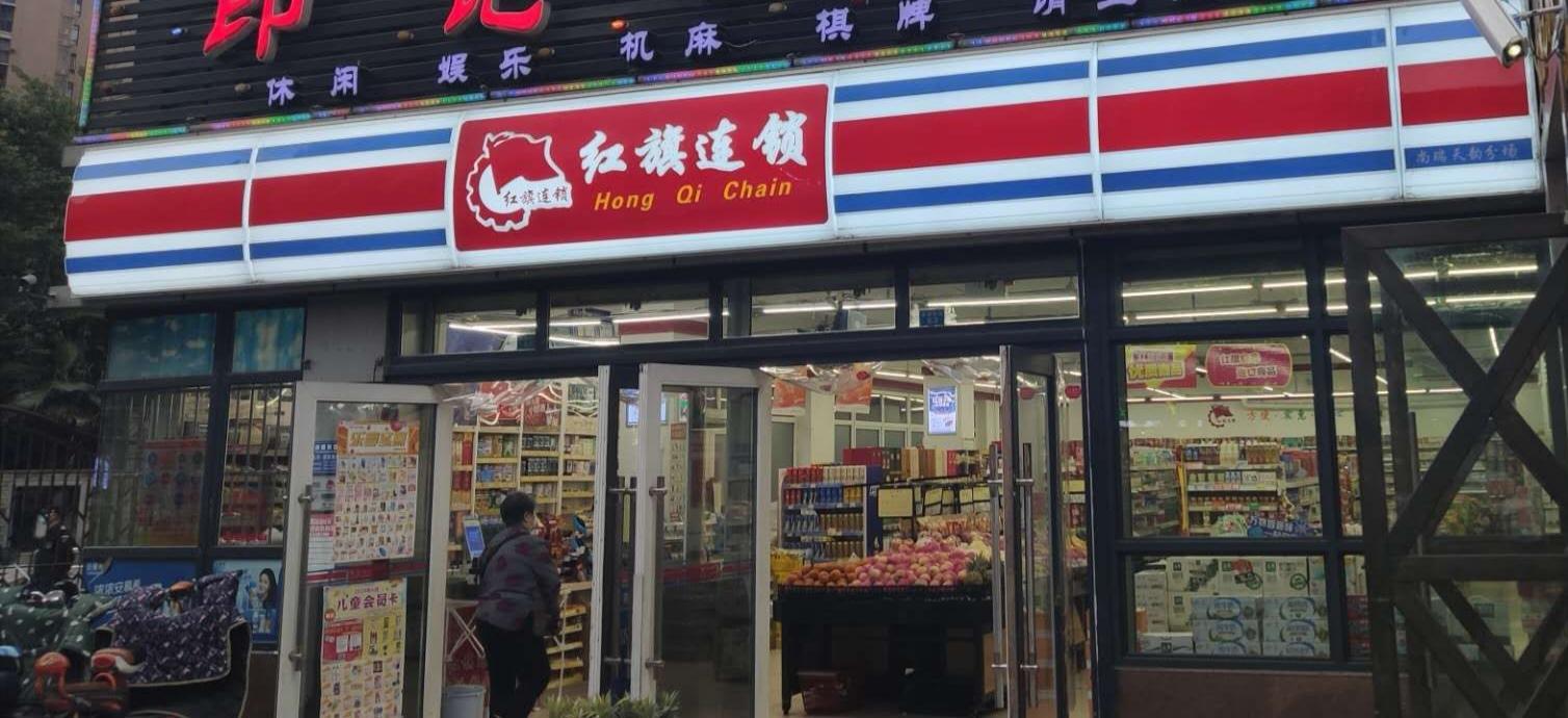 直击股东大会 红旗连锁将加码熟食生鲜领域 门店下沉是下半年工作重点