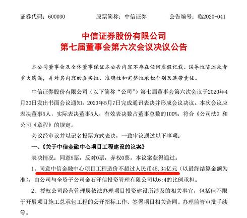 """中信证券45亿盖楼上热搜,或成深圳湾区新地标,款项超一季度净利,这些券商堪称""""券业地王"""""""