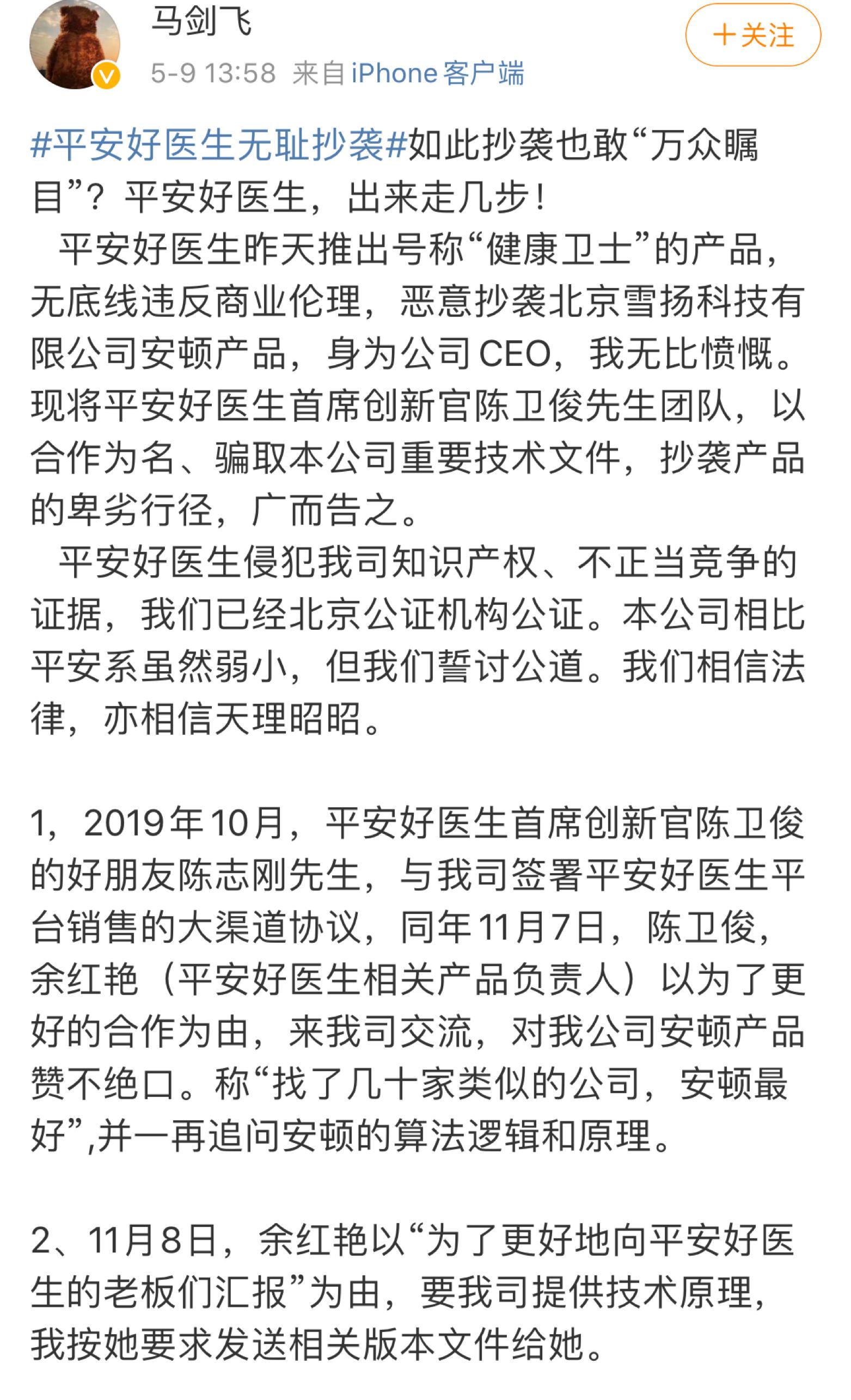 【低市盈率股票】被雪扬科技控诉抄袭 平安好医生坚称言论不实