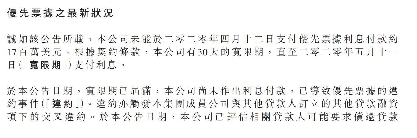 原油暴跌波及中国离岸债 仙股MI能源宣布债券违约