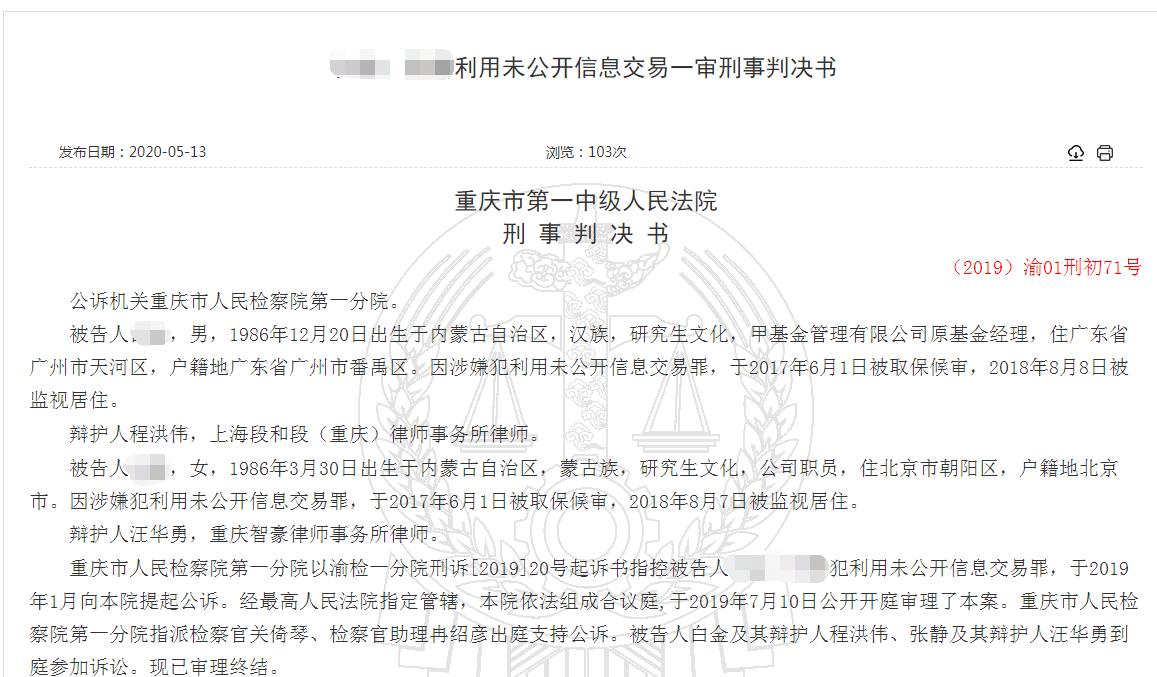 """又曝""""老鼠仓""""!因帮女同学炒股获利300万 原广发基金经理获刑"""