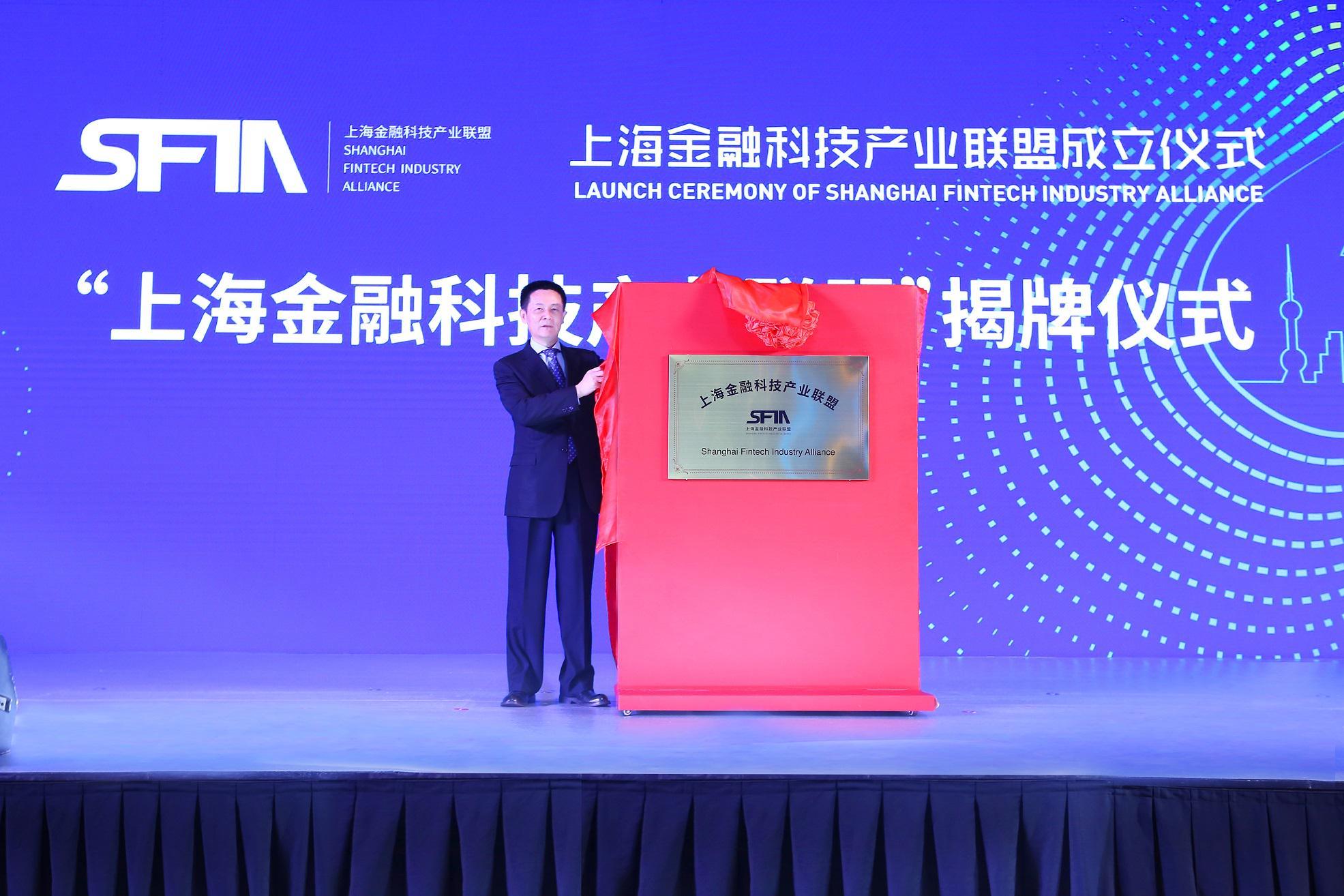 上海金融科技产业联盟正式成立