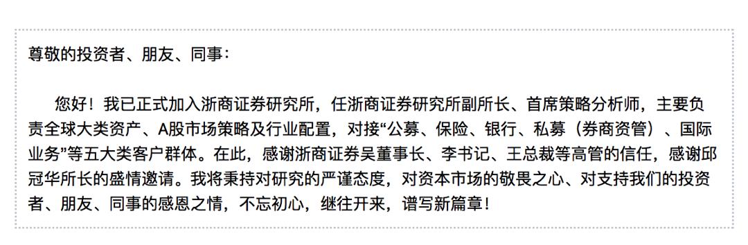月薪20万?浙商证券首席薪酬炸锅 8名首席火速到位