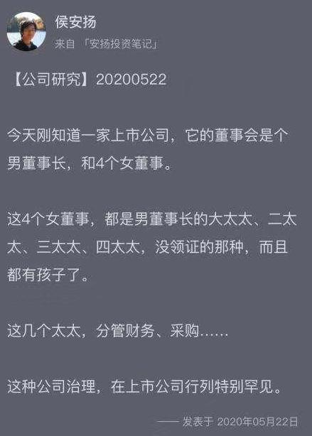 """""""一男四女""""董事会有""""不可告人""""关系?华盛昌董秘:子虚乌有"""