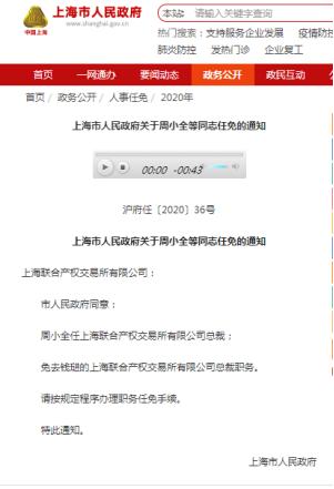 民生证券总裁离职?将赴上海联交所任总裁,从去年人员大缩编到今年总部迁上海,增资引战变动不断