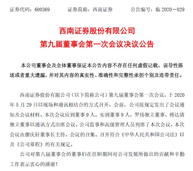 老投行人徐鸣镝离职三年,董秘空缺终于补位,西南证券高管团队亮相并无生面孔,投行遭罚后难起色