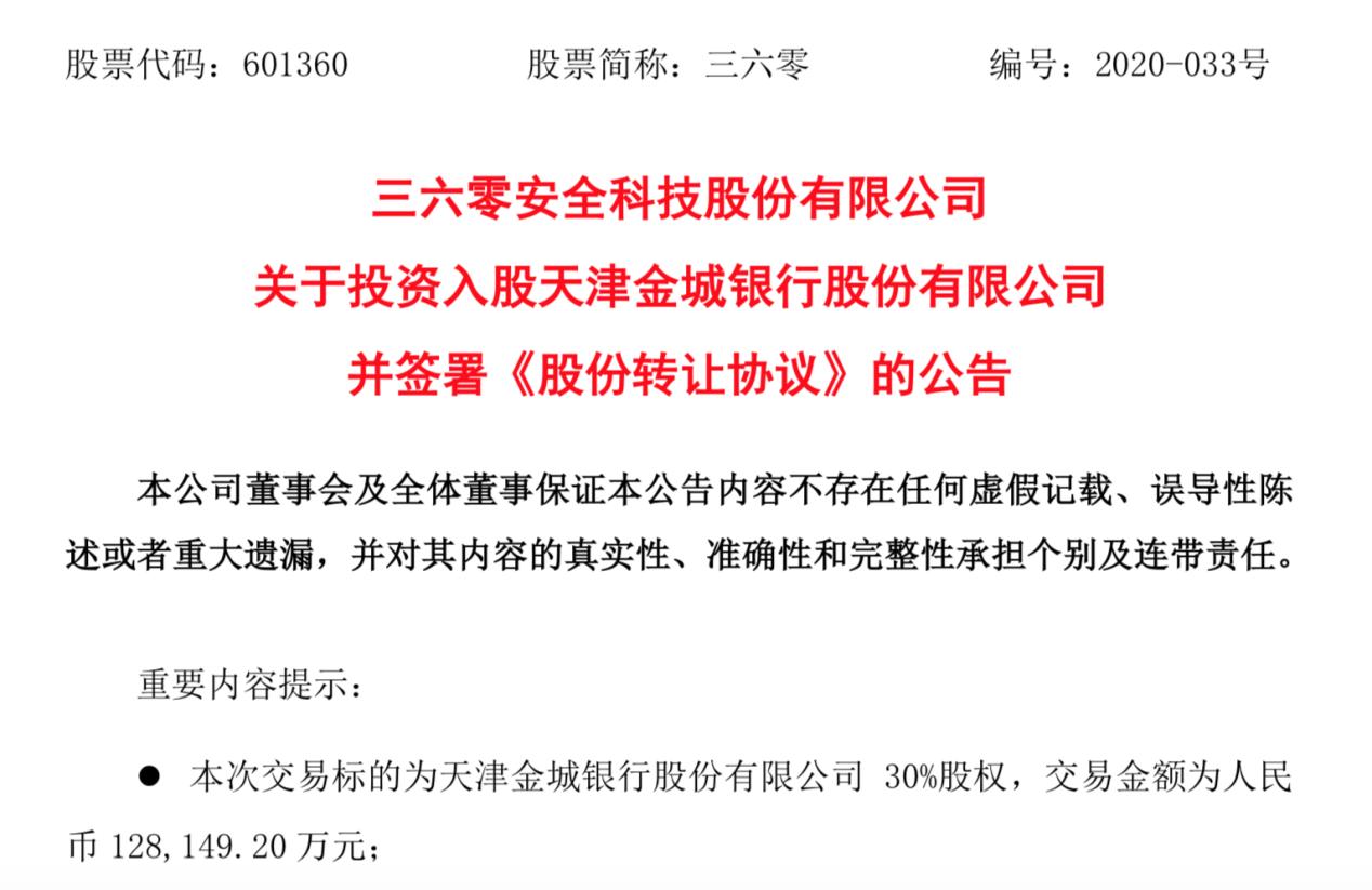 360集團金融布局再下一城  擬成天津金城銀行大股東