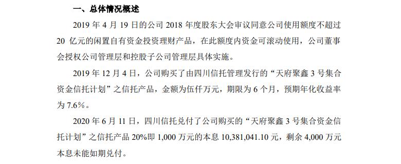杭锅股份公告踩雷、投资者围堵 四川信托深陷兑付危机