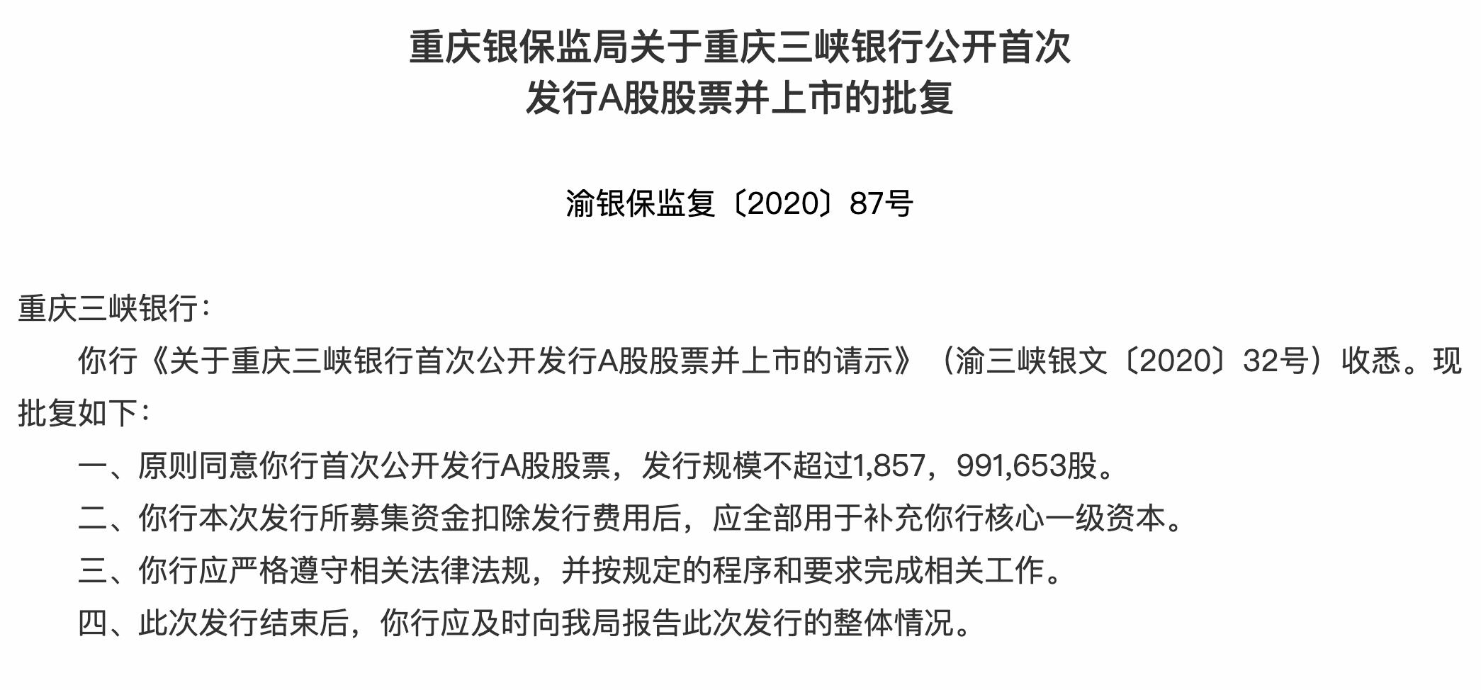 重庆三峡银行获当地银保监批准发行A股 募集资金全部用于补充核心资本