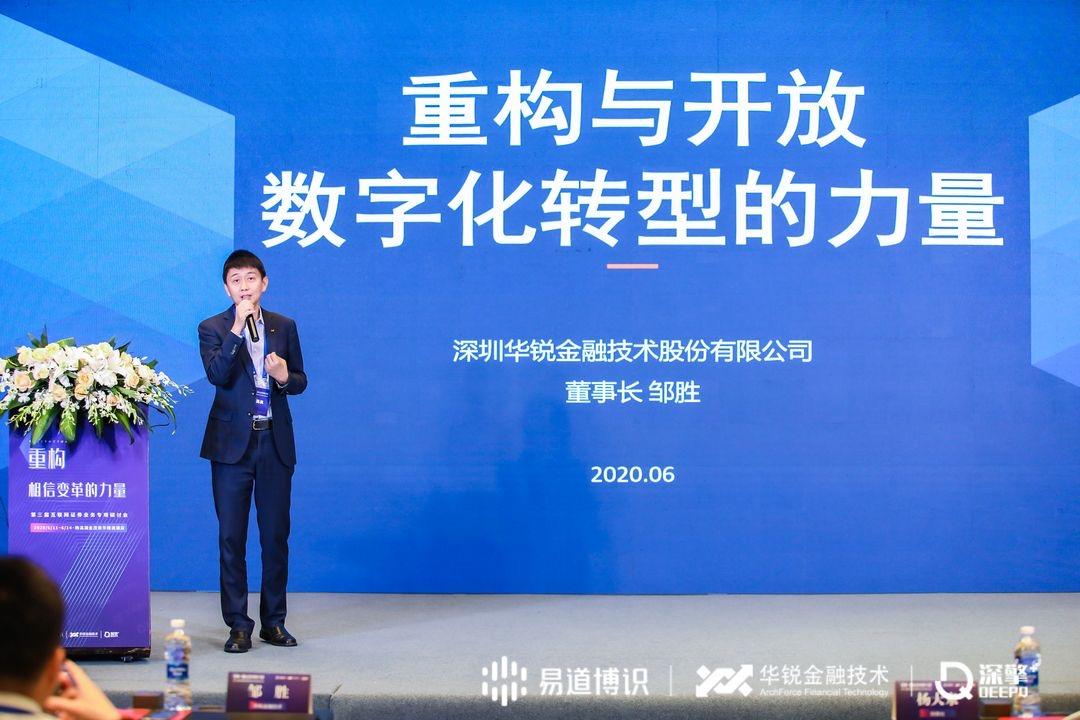 华锐金融技术董事长邹胜:未来中国财富管理市场是蓝海加巨浪,数字化转型终极目标是全方位开放生态