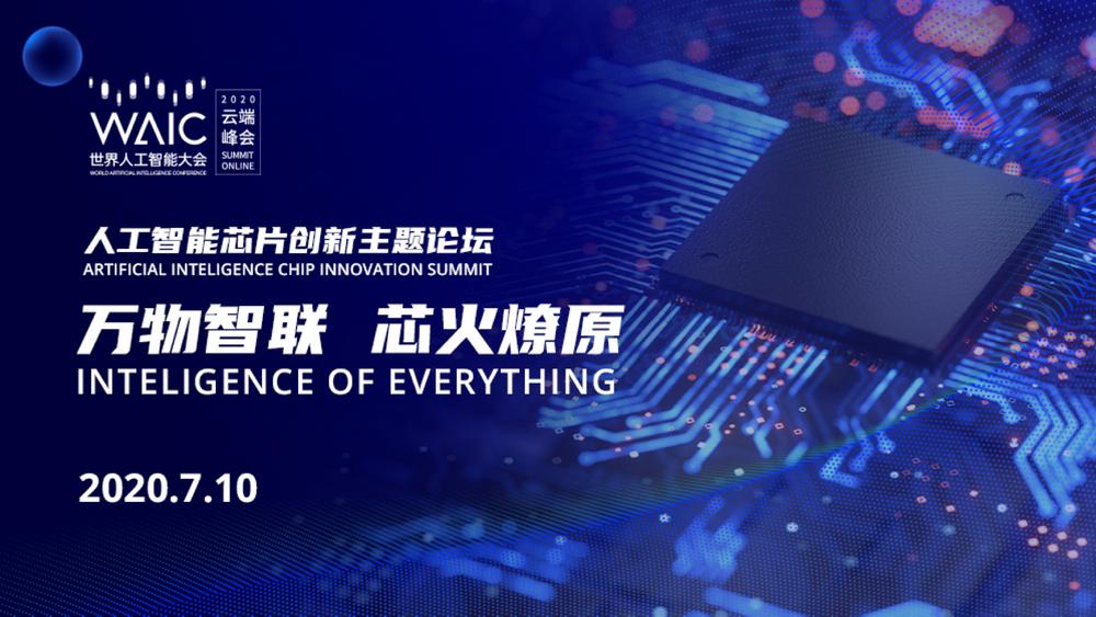 人工智能大会前瞻:燧原科技、加特兰微电子等九家企业将发布AI芯片