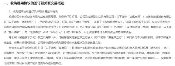 中国内地首家iPhone代工厂诞生!立讯精密欲成富士康第二?