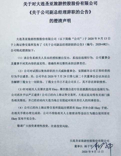 """大连圣亚五名副总经理同时辞职,还原""""宫斗""""始末"""
