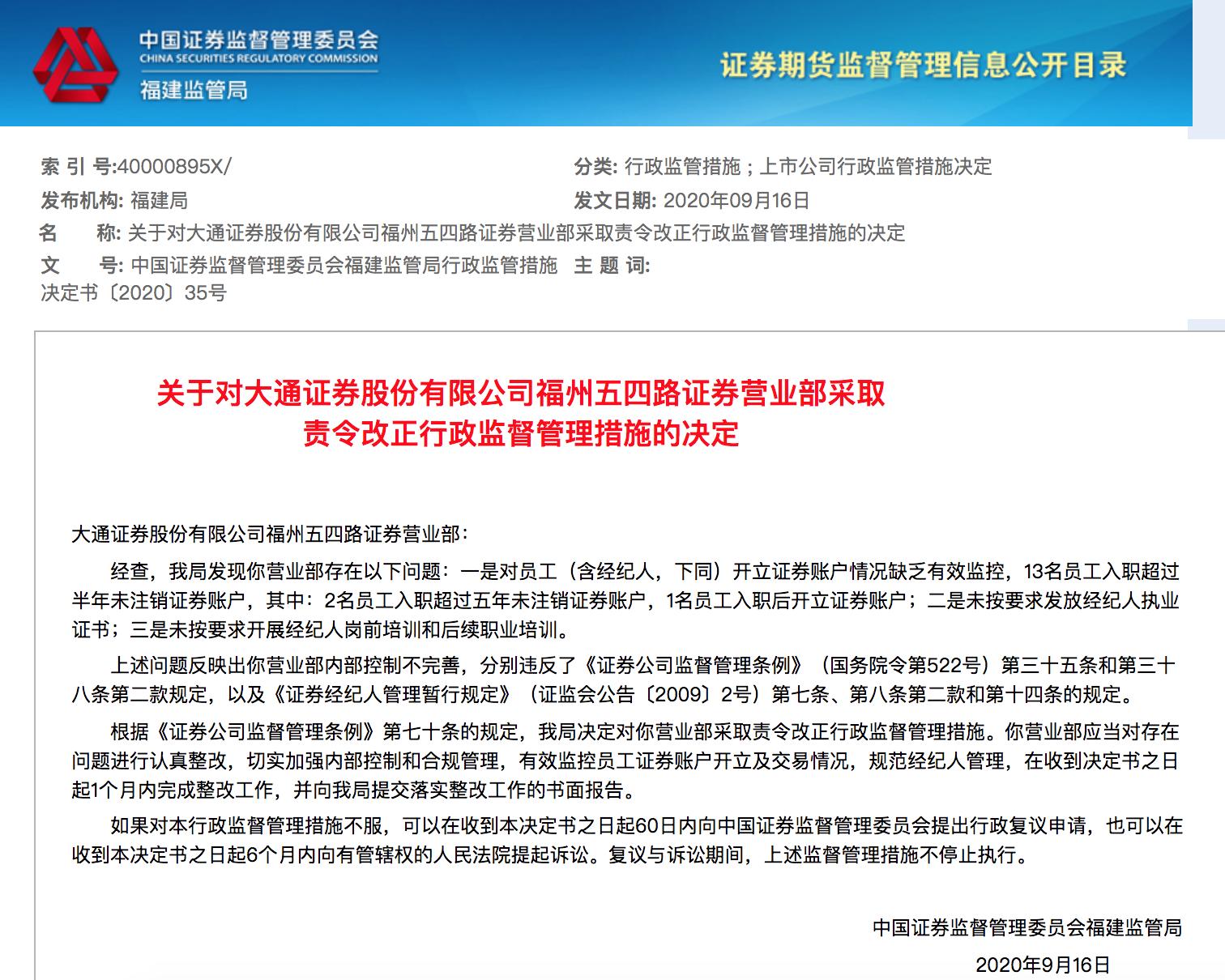 大通证券内控屡曝问题 一营业部13名经纪人扎堆炒股