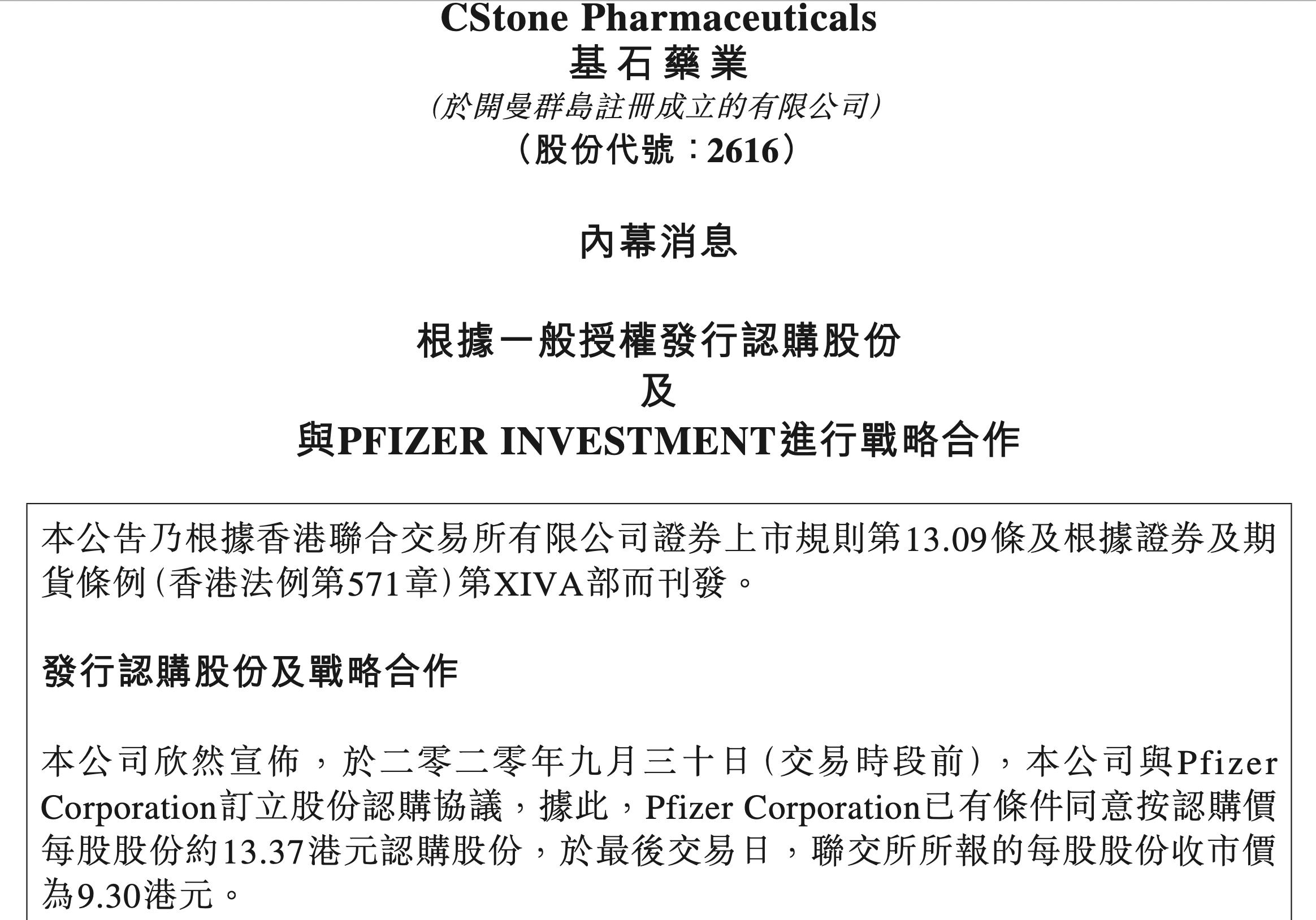 辉瑞拟2亿美元认购基石药业9.9%股份 后者股价大涨逾10%