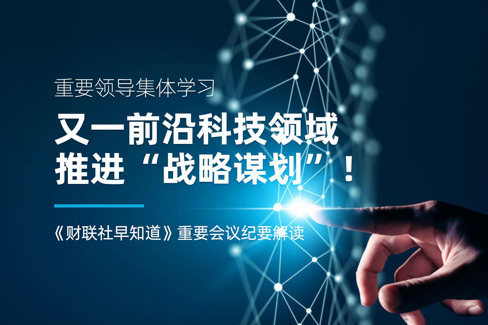 【财经早知道】这项新技术将引领新一轮科技革命和产业变革,千亿市场等待开发,哪些公司已提前布局?
