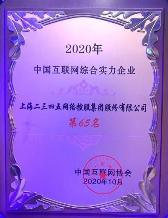 [财经]二三四五持续获认可 连续9年荣登中国互联网综合实力企业百强
