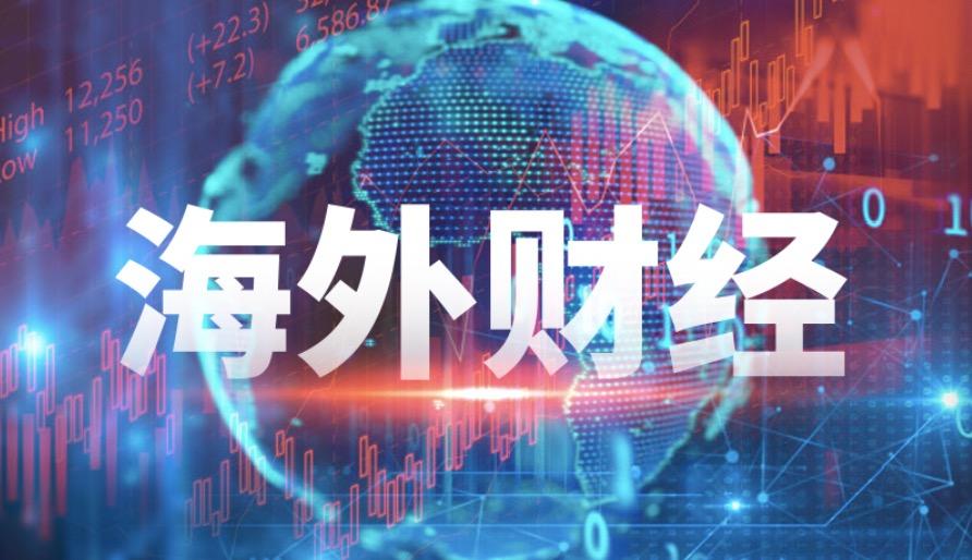 海外财经媒体焦点:OECD下调明年全球经济增长预期
