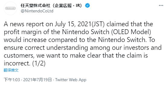 任天堂:阐发师胡乱预测 新版Switch不会带来利润率提拔  任天堂switch 任天堂股价 任天堂 第1张