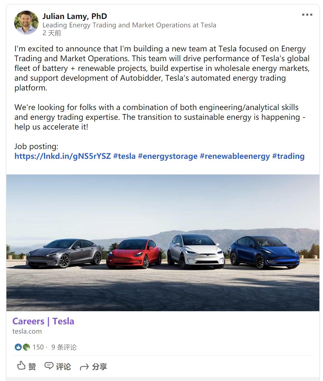 特斯拉公开雇用能源交易阐发师 以拓展电池和可再生能源营业  电池 可再生能源 新能源 电动汽车 能源 特斯拉 新能源汽车 第2张