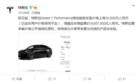 特斯拉又涨价:Model Y高性能版上调1万元 网友三问交期耽误原因  特斯拉model 3 汽车产业 电动汽车 特斯拉 新能源汽车 第1张