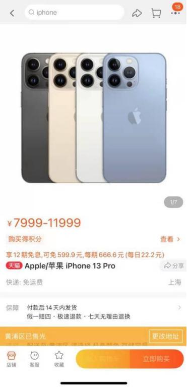 新iPhone热销 带动天线封拆需求急升 那些A股公司已有规划  天线 手机 iphone 苹果 第1张