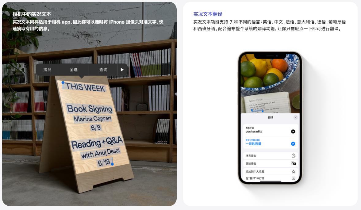 苹果正式推送iOS 15系统:通知摘要、实况文本等功用上线  软件 苹果公司 iphone 苹果 第3张