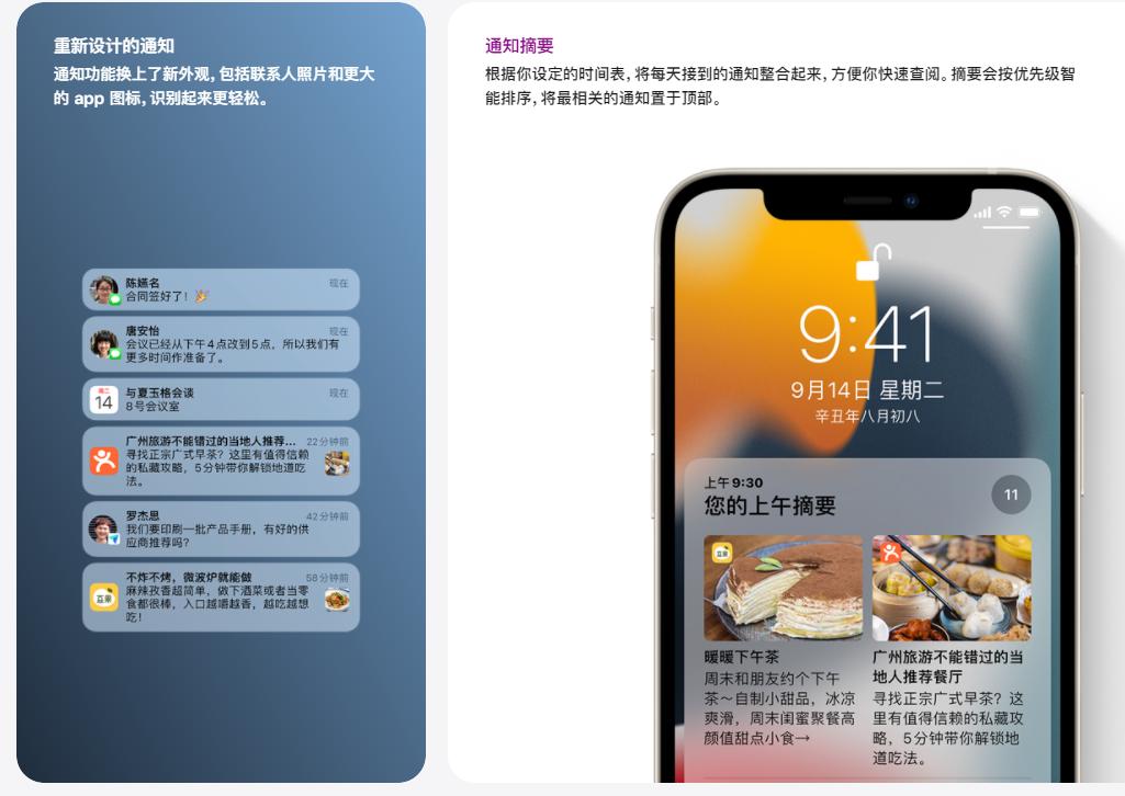 苹果正式推送iOS 15系统:通知摘要、实况文本等功用上线  软件 苹果公司 iphone 苹果 第2张