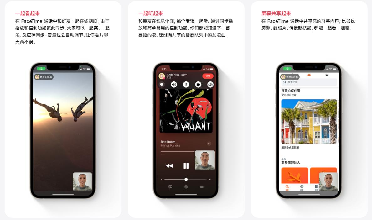 苹果正式推送iOS 15系统:通知摘要、实况文本等功用上线  软件 苹果公司 iphone 苹果 第1张